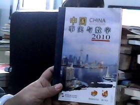 中国事实与数字 2010(中文版)