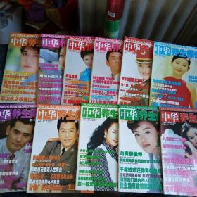 中华养生保健  2001年2--12期