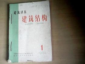 建筑译丛——建筑结构(第1、2、3、4、10、11、12共七册)