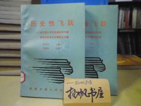 历史性的飞跃--学习邓小平同志建设有中国