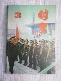 《时事》-时事报告 中学生版3(1996-97学年度)