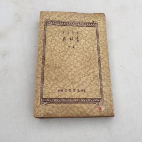 1934年初版创作文库《青的花》靳以著好品以图