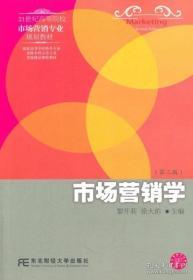 市场营销学第二版 黎开莉,徐大佑 东北财经大学 9787565413186