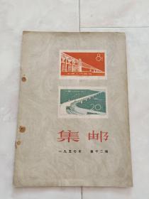 《集邮》1957年第十二期。