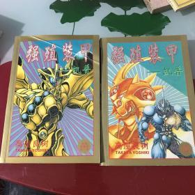 强殖装甲—凯普(卡通版)全两册合售