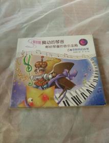 舞动的琴音  献给琴童的音乐圣殿 (全8册)    未开封