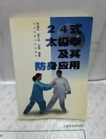 24式太极拳及其防身应用