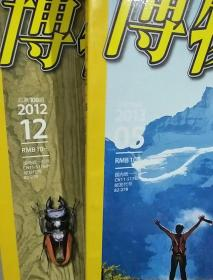 博物杂志两本2012*12和2013*5