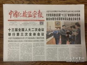 2019年3月13日 中国纪检监察报
