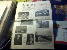 怀旧  新闻照片 1979年11月3日 华国锋 变色眼镜 打火机 风力发电