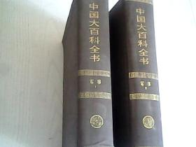 中国大百科全书 军事【2册全】