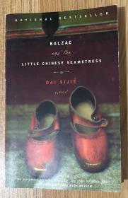 Balzac and the Little Chinese Seamstress: A Novel 巴尔扎克与中国小裁缝 9780385722209 0385722206