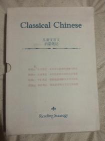 "Classical Chinese 儿童文言文启蒙笔记(附""儿童文言文启蒙笔记讲解录音""MP3光盘一张)【5册合售 16开+盒套】"