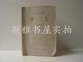 初级中学课本 语文 第二册 1958版