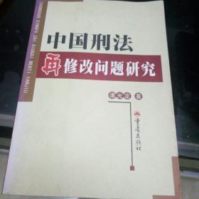 中国刑法再修改同题研究