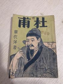 民国章衣萍著《杜甫》 插图本 民国36年