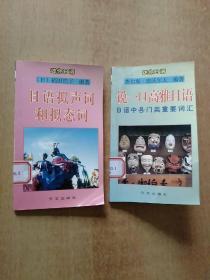 迷你日语(2册合售):日语拟声词和拟态词、说一口高雅日语·日语中各门类重要词汇