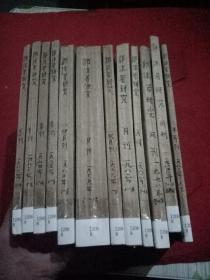 郭沫若研究1979/7-12月刊   馆藏合订
