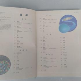 最新版少年儿童百科全书[科学卷  自然卷]二本合售
