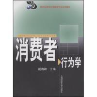 消费者行为学 戚海峰  上海财经大学 9787564202729