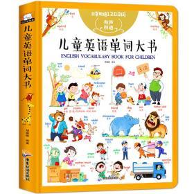 儿童英语单词大书有声书(25个主题、近500个情景互动、1200个常用单词)