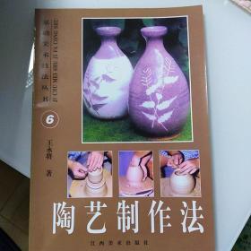 陶艺制作法