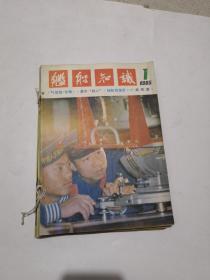 舰船知识1985年(1-12)期缺6.12(10册合售)自订