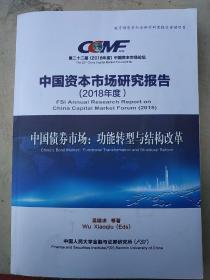 中国资本市场研究报告2018年度 第二十二届中国资本市场论坛