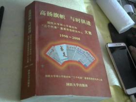 """高扬旗帜 与时俱进 国防大学邓小平理论和""""三个代表""""重要思想研究中心文集 1998--2008"""