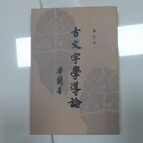 古文字学道论(增订本)