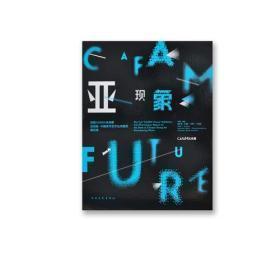亚现象:中国青年艺术生态报告展览集【内有光盘一张】