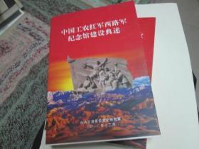 中国工农红军西路军纪念馆建设典述【包挂号邮寄】