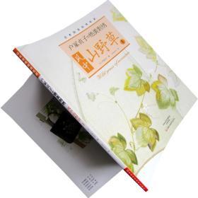 户冢贞子的绝美刺绣 风中山野草1 书籍 正版