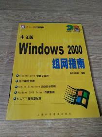 中文版Windows 2000组网指南