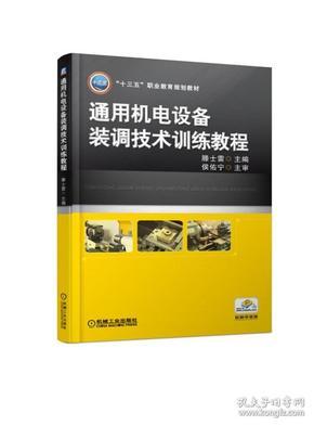 通用机电设备装调技术训练教程9787111615620(E5南4)