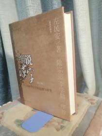 细说汉字:1000个汉字的起源与演变(插图珍藏本) 修订本