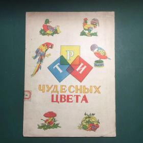 俄文原版《三种奇妙的颜色》(着色训练画册)