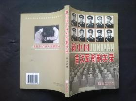 新中国首次军衔制实录