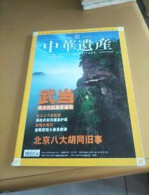 中华遗产 2007.10