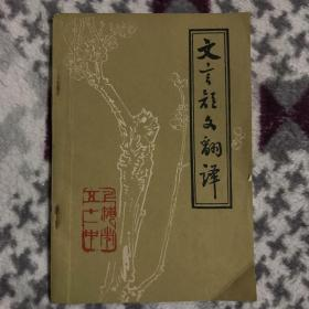 文言短文翻译