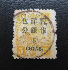 清代慈禧寿辰纪念邮票--小字加盖暂作洋银伍分--销1897年3月16日汕头海关戳