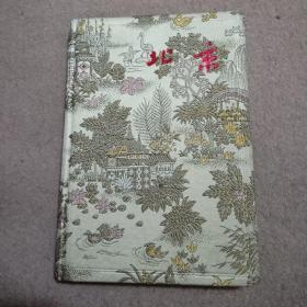 北京绒面日记本