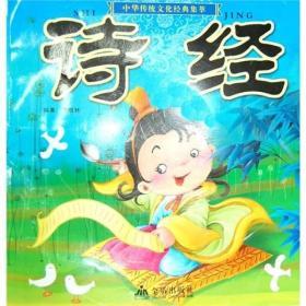 诗经·中华传统文化经典集萃