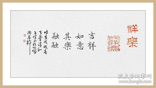 """【名家书法】张子健,汉砖""""祥乐""""拓片题跋书法:《祥乐》。吉祥如意,其乐融融。中国书法家协会会员,文化部中国艺术科研所研究员。书房、客厅、茶室、会所悬挂正适宜▉保真包邮▉▉▉"""