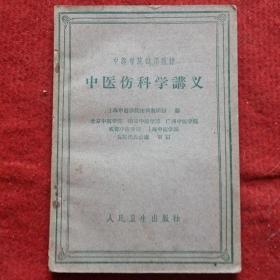 中医学院试用教材《中医伤科学讲义》本书缺页,本书有的页数是1——169页 没有后书皮