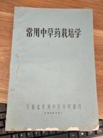 常用中草药栽培学【油印,文革带毛主席语录】