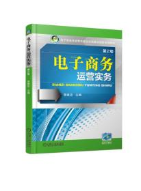 电子商务运营实务第2版