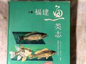 福建鱼类志 精装上下卷(1993年一版二印)