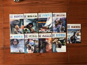 海洋探险故事集9本合售