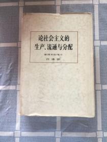 论社会主义的生产、流通与分配(精装)-读《资本论》笔记
